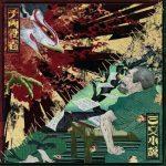 [Single] King Gnu – 三文小説 (2020.10.30/MP3/RAR)
