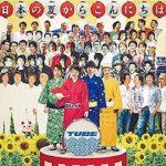 [Album] チューブ – 日本の夏からこんにちは (2020.07.08/FLAC/RAR)