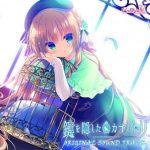 [Album] Kagi wo Kakushita Kago no Tori -BIRD IN CAGE HIDING THE KEY- ORIGINAL SOUND TRACK 鍵を隠したカゴのトリ (MP3/RAR)