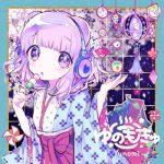 [Album] Yunomi – ゆのもきゅ (2017.10.18/FLAC + MP3/RAR)