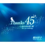 [Album] 桜田淳子 (Junko Sakurada) – Thanks 45 ~しあわせの青い鳥 [The Live Anthology] (2018.03.21/FLAC + MP3/RAR)