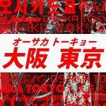 [Single] EXILE ATSUSHI x 倖田來未 – オーサカトーキョー (2020.07.28/FLAC + AAC/RAR)
