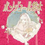 [Album] ボンジュール鈴木 (Bonjour Suzuki) – Lollipopシンドローム (2015.11.11/FLAC 24bit Lossless/RAR)