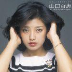 [Album] 山口百恵 (Momoe Yamaguchi) – GOLDEN☆BEST 山口百恵 コンプリート・シングルコレクション (2009.08.19/FLAC + MP3/RAR)
