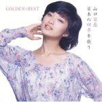 [Album] 山口百恵 (Momoe Yamaguchi) – GOLDEN☆BEST 山口百恵 日本の四季を歌う (2017.05.24/FLAC + MP3/RAR)
