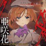 [Single] 亜咲花 – I believe what you said (2020.10.14/MP3/RAR)
