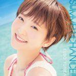 [Single] 久保ユリカ (Yurika Kubo) – SUMMER CHANCE!! (2016.08.17/FLAC 24bit + MP3/RAR)