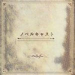[Single] stellafia – ノベルキャスト (2020.09.14/FLAC + AAC/RAR)
