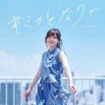 [Album] 鬼頭明里 (Akari Kito) – キミのとなりで (2020.10.28/FLAC 24bit Lossless + MP3/RAR)