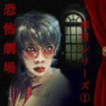 [Single] Heretique Aventure – 恐怖劇場演目シリーズ➀ (2020.09.16/MP3 + FLAC/RAR)