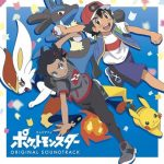 [Album] テレビアニメ「ポケットモンスター」オリジナル・サウンドトラック (2020.11.04/MP3/RAR)