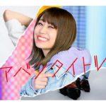 [Album] 大塚紗英 (Sae Otsuka) – アバンタイトル (2020.02.26/MP3 + Hi-Res FLAC/RAR)