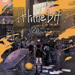 [Album] 空白ごっこ – A little bit (2020.07.29/MP3 + FLAC/RAR)