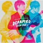 [Album] DEPAPEKO (押尾コータローxDEPAPEPE) – PICK POP! ~J-Hits Acoustic Covers~ (2018.09.19/FLAC 24bit + MP3/RAR)