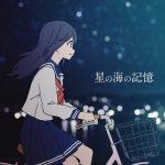 [Single] IDOLY PRIDE: 星の海の記憶 / 長瀬麻奈 (CV:神田沙也加) (2020.11.15/MP3/RAR)