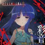 [Single] 彩音 (Ayane) – 神様のシンドローム (2020.11.04/FLAC 24bit/RAR)