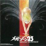 [Album] 鷺巣 詩郎 – メガゾーン23 <音楽篇> (2015.02.25/FLAC 24bit + MP3/RAR)