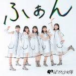[Album] ばってん少女隊 (BATTEN SHOWJOTAI) – ふぁん (2020.10.28/ALAC + MP3/RAR)
