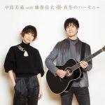 [Single] 真冬のハーモニー – 中島美嘉 with 藤巻亮太 (2020.11.11/MP3/RAR)