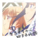 [Single] 星見プロダクション – サヨナラから始まる物語 (2020.11.15/MP3/RAR)