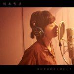 [Album] 熊木杏里 (Anri Kumaki) – なにが心にあればいい? (2020.10.28/FLAC 24bit + MP3/RAR)