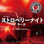 [Album] フジテレビ系ドラマ「ストロベリーナイト・サーガ」オリジナルサウンドトラック (2019.05.29/FLAC 24bit + MP3/RAR)