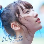[Album] ザ・コインロッカーズ (THE COINLOCKERS) – 群青ミラージュ (2020.09.18/FLAC + MP3/RAR)