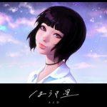 [Single] ほうき星 – シド (2020.12.23/MP3/RAR)