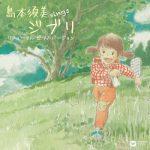 [Album] 島本須美 (Sumi Shimamoto) – sings ジブリ リニューアル ピアノ バージョン (2019.10.23/FLAC 24bit + MP3/RAR)