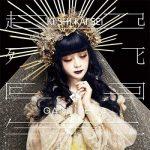 [Album] GARNiDELiA – 起死回生 (2020.11.25/MP3/RAR)