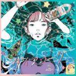 [Single] ASIAN KUNG-FU GENERATION – ダイアローグ 触れたい 確かめたい (2020.10.07/MP3 + FLAC/RAR)