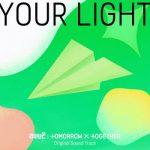 [Single] TOMORROW X TOGETHER – Your Light (2020.11.24/FLAC + MP3/RAR)