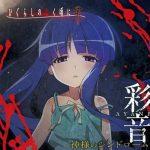 [Single] 彩音 / 神様のシンドローム (2020.11.04/MP3/RAR)