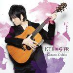 [Album] 押尾コータロー (Kotaro Oshio) – KTRxGTR (2016.11.09/FLAC 24bit + MP3/RAR)