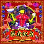 [Single] KOTO – 琴虎飯店 – EP (2020.11.18/FLAC + MP3/RAR)