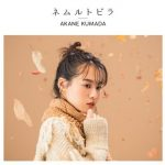 [Single] 熊田茜音 – ネムルトビラ (2020.11.20/MP3/RAR)