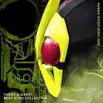 [Album] 仮面ライダーゼロワン 主題歌&挿入歌 ベスト ソング コレクション (2020.09.30/FLAC 24bit + MP3/RAR)
