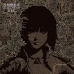 [Album] 攻殻機動隊 SAC 2045 O.S.T. (2020.06.03/Hi-Res FLAC/RAR)
