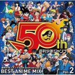 [Album] Shukan Shonen JUMP 50th Anniversary BEST ANIME MIX vol.2 (2018.04.04/MP3/RAR)