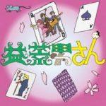 [Single] くるり – 益荒男さん (2020.11.11/MP3 + FLAC/RAR)