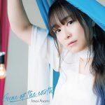 [Album] 今井麻美 – Gene Of The Earth (2020.11.25/MP3/RAR)
