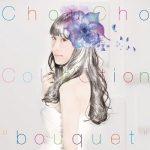 "[Album] ChouCho – ChouCho ColleCtion ""bouquet"" (2016.05.25/FLAC 24bit/RAR)"