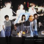 [Single] いきものがかり (ikimonogakari) – ラストシーン/ぼくらのゆめ (2016.08.24/FLAC 24bit Lossless/RAR)