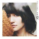 [Single] 中島愛 (Megumi Nakajima) – ワタシノセカイ (2017.02.15/FLAC 24bit Lossless/RAR)