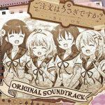 [Album] ご注文はうさぎですか? BLOOM ORIGINAL SOUNDTRACK (2020.12.25/MP3/RAR)