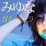 [Single] みゆな (Miyuna) – ガムシャラ (2018.10.02/FLAC 24bit Lossless/RAR)