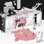 [Single] Paradise Eve – カノプスの缶詰 (2020.10.25/MP3 + FLAC/RAR)
