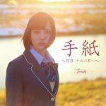 [Single] ANNA – 手紙 ~拝啓 十五の君へ~ (2018.03.14/FLAC 24bit Lossless/RAR)