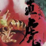 [Album] 菅野よう子 (Yoko Kanno) – NHK大河ドラマ「おんな城主 直虎」音楽虎の巻 (2019.10.01/FLAC 24bit Lossless/RAR)