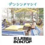 [Single] ゲーム実況者わくわくバンド (Game Jikkyosha Wakuwaku Band) – デンシンタマシイ (2018.03.07/FLAC 24bit Lossless/RAR)